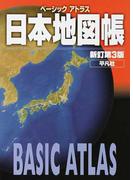 ベーシックアトラス日本地図帳 新訂第3版