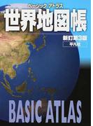 ベーシックアトラス世界地図帳 新訂第3版