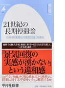21世紀の長期停滞論 日本の「実感なき景気回復」を探る