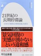 21世紀の長期停滞論 日本の「実感なき景気回復」を探る (平凡社新書)