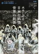 水木しげる日本の妖怪・世界の妖怪