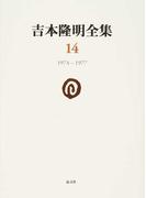 吉本隆明全集 14 1974−1977