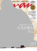 anan (アンアン) 2017年 12月6日号 No.2080 [人生を変えるアニメ](anan)