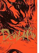デビルマン-THE FIRST- 1 (復刻名作漫画シリーズ)