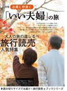 旅行読売2017年12月号 お得に仲良く「いい夫婦」の旅