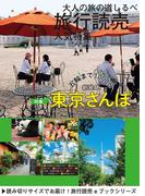 旅行読売2017年12月号 五輪まで1000日 新発見 東京さんぽ