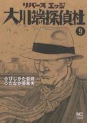 リバースエッジ 大川端探偵社(9)