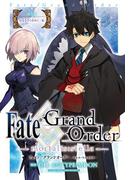 Fate/Grand Order -mortalis:stella- 第3節 星なきそらをゆく・後(ZERO-SUMコミックス)
