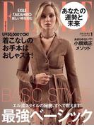 ELLE Japon 2018年1月号