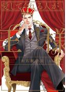愛してくれる人が、王様 【電子限定カラー】(HertZ&CRAFT)