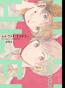 ハイ・ファイ・ランデブー(14)(HertZ&CRAFT)