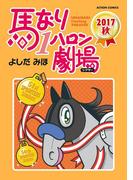 馬なり1ハロン劇場 2017秋(アクションコミックス)