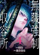 無職強制収容所 : 4(アクションコミックス)