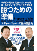ラグビー元日本代表ヘッドコーチとゴールドマン・サックス社長が教える 勝つための準備