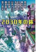 2030年の旅(中公文庫)
