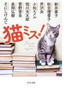 猫ミス!(中公文庫)