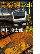 青梅線レポートの謎(角川書店単行本)