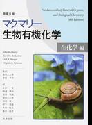 マクマリー生物有機化学 原書8版 生化学編