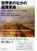 世界史のなかの産業革命 資源・人的資本・グローバル経済