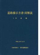 道路橋示方書・同解説 Ⅰ共通編 2017改訂版