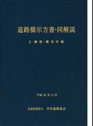 道路橋示方書・同解説 Ⅱ鋼橋・鋼部材編 2017改訂版
