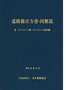 道路橋示方書・同解説 Ⅲコンクリート橋・コンクリート部材編 2017改訂版