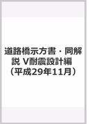 道路橋示方書・同解説 V耐震設計編 (平成29年11月)