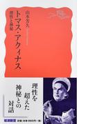 トマス・アクィナス 理性と神秘 (岩波新書 新赤版)(岩波新書 新赤版)