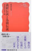 義経伝説と為朝伝説 日本史の北と南