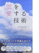 雲を愛する技術 (光文社新書)(光文社新書)