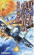 日本有事「鉄の蜂作戦2020」 (RYU NOVELS)