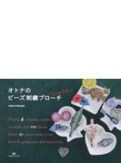 オトナのビーズ刺繡ブローチmore