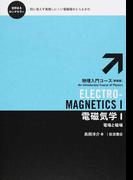 電磁気学 1 電場と磁場
