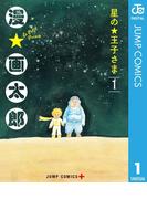 星の王子さま 1(ジャンプコミックスDIGITAL)