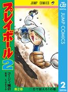 プレイボール2 2(ジャンプコミックスDIGITAL)