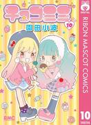 チョコミミ 10(りぼんマスコットコミックスDIGITAL)