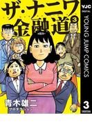 ザ・ナニワ金融道 3(ヤングジャンプコミックスDIGITAL)