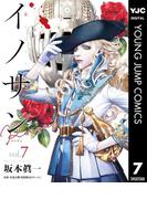 イノサン Rougeルージュ 7(ヤングジャンプコミックスDIGITAL)