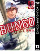 BUNGO―ブンゴ― 12(ヤングジャンプコミックスDIGITAL)