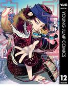 ゴールデンカムイ 12(ヤングジャンプコミックスDIGITAL)