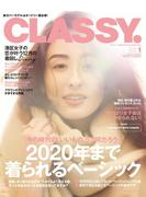 CLASSY. 2018年1月号