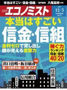 週刊エコノミスト2017年12/5号