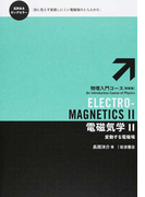 電磁気学 2 変動する電磁場