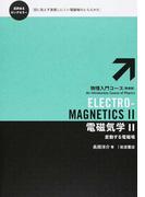 電磁気学 2 変動する電磁場 (物理入門コース新装版)
