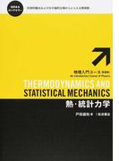 熱・統計力学 (物理入門コース新装版)