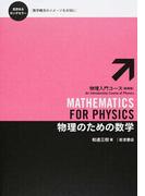 物理のための数学 数学概念のイメージを大切に