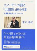 スノーデンが語る「共謀罪」後の日本 大量監視社会に抗するために