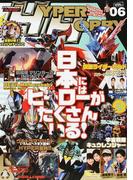 ハイパーホビー VOL.06 劇場版マジンガーZ/INFINITY/仮面ライダービルド/ウルトラマンジード
