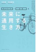 未来に通用する生き方 デンマーク×日本式