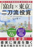 「富山×東京」二刀流投資 初めての不動産投資成功方程式
